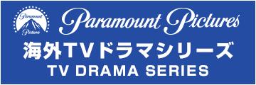 海外TVドラマシリーズ