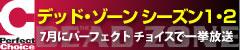 パーフェクト チョイスで7月に「デッド・ゾーン」一挙放送!