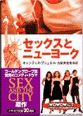 『セックスとニューヨーク』