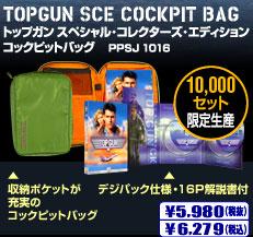 トップガン スペシャル・コレクターズ・エディション コックピットバッグ メグ・ライアン出演