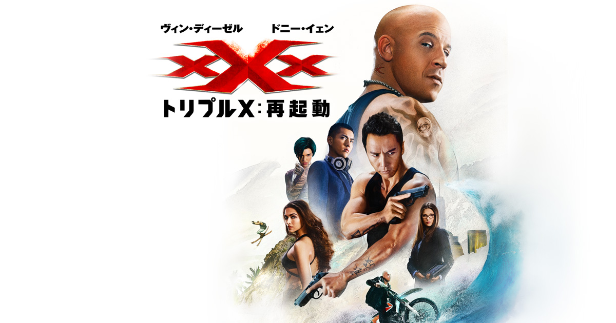 映画『トリプルX:再起動』DVD公...